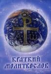 Краткий молитвослов. Русский шрифт