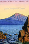 Дорога, освещенная Солнцем. Монах Симеон Афонский