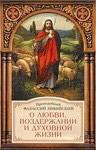 О любви, воздержании и духовной жизни. Преподобный Фалассий Ливийский