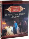 О христианской любви. Святитель Иоанн Златоуст