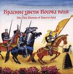 Красные цветы Косова поля. На русском, английском и сербском языках. Вера Вукшич Витошевич. Невена Витошевич Чеклич