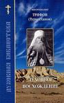 Духовное восхождение. Митрополит Трифон (Туркестанов)