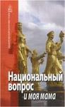 Национальный вопрос и моя мама. Нина Павлова