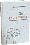 Полет одуванчиков (маленькая повесть о большой любви). Наталия Сухинина