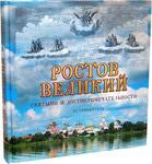 Ростов Великий. Святыни и достопримечательности. Путеводитель