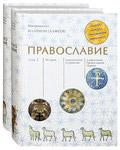 Православие. В 2-х томах. Митрополит Иларион (Алфеев)