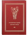 Праздничные службы Цветной Триоди. Сост. Е. Кустовский. Русский шрифт
