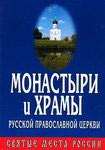 Монастыри и храмы Русской Православной Церкви. Святые места России