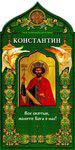 Равноапостольный царь Константин. Твой небесный заступник