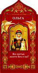 Святая Равноапостольная княгиня Ольга.Твоя небесная заступница