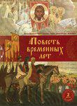 Диск (2 DVD) Повесть временных лет. Эпоха древней Руси в фактах, лицах, арихитектуре, живописи
