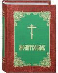 Молитвослов. Карманный формат. Русский шрифт