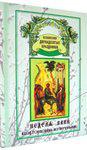 Неделя Ваий. Вход Господень во Иерусалим. Песнопения двунадесятых праздников. Крупный шрифт