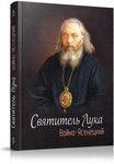 Святитель Лука (Войно- Ясенецкий) - купить книгу в православном магазине Благовест