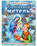 Серебряная метель. В. А. Никифоров-Волгин