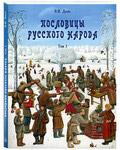 Пословицы русского народа в 2-х томах. Том 1. В. И. Даль