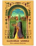 Блаженная Моника. Мать блаженного Августина. Пример для подражания современным женщинам