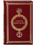 Святое Евангелие. Русский крупный шрифт