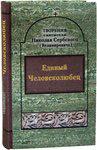 Единый Человеколюбец. Творения святителя Николая Сербского (Велимировича)