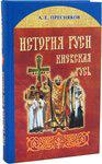 История Руси. Киевская Русь. А. Е. Пресняков
