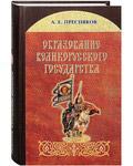 Образование Великорусского государства. А. Е. Пресняков
