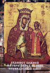 Акафист Божией Матери перед иконой