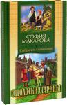Отголоски старины. Собрание сочинений. Том 7. София Макарова