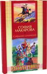 Рассказ монет. Собрание сочинений. Том 8. София Макарова