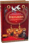 Православное супружество. Митрополит Омский  и Таврический Владимир (Иким)