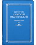 Святитель Амвросий Медиоланский. Собрание творений. Том I. На латинском и русском языках