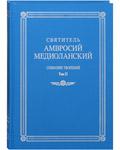 Святитель Амвросий Медиоланский. Собрание творений. Том II. На латинском и русском языках