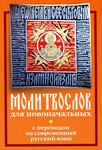 Молитвослов для новоначальных. С переводом на современный русский язык
