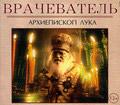 Диск (DVD) Врачеватель. Архиепископ Лука. Фильм Николая Раужина