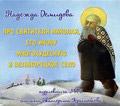 Диск (MP3) Про святителя Николая, его икону многочудесную и Великорецкое село. Надежда Демидова