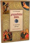 Древнерусская икона и культура Запада. Заметки художника. А. А. Кокорин