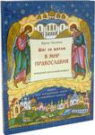 Шаг за шагом в мир Православия. Книга для воскресных школ и семейного чтения. Крецу Лилиана