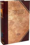 Полное собрание творений святых отцов. Книга 7, том 3. Творения. Преподобный Феодор Студит