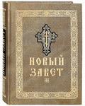 Новый Завет. Русский язык. Крупный шрифт