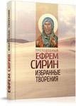 Преподобный Ефрем Сирин. Избранные творения