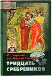 Тридцать сребреников. Из творений святителя Иоанна Златоуста. Великим постом