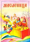 Масленица. Сценарий праздника, песни и стихи. Л. А. Яртова