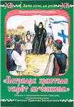 Патриарх христиан умрет мучеником. Повесть о священномученике Григории, пострадавшем в день Светлого Христова Воскресения. Монахиня Евфимия (Пащенко)