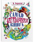 Самая загадочная книга - 2. В. Борисов