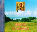 Диск (CD) Ангел покаяния. Песни на стихи инока Всеволода (Филипьева)