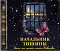 Диск (CD) Начальник тишины. Песни на стихи инока Всеволода