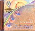 Диск (CD) Роса на лепестках. Песни Анны Абикуловой на стихи инока Всеволода