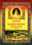 Паломничество Великой Княгини Елисаветы Феодоровны в Курскую губернию на прославление святителя Иоасафа Белгородского в 1911 году