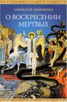 О воскресении мертвых. Афинагор Афинянин