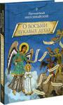 О восьми лукавых духах. Преподобный Нил Синайский