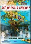Диск (DVD) Все ли есть в Греции? Рассказы православных паломников. Части 1-2